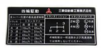 Mitsubishi Jeep Shift Limit Sticker